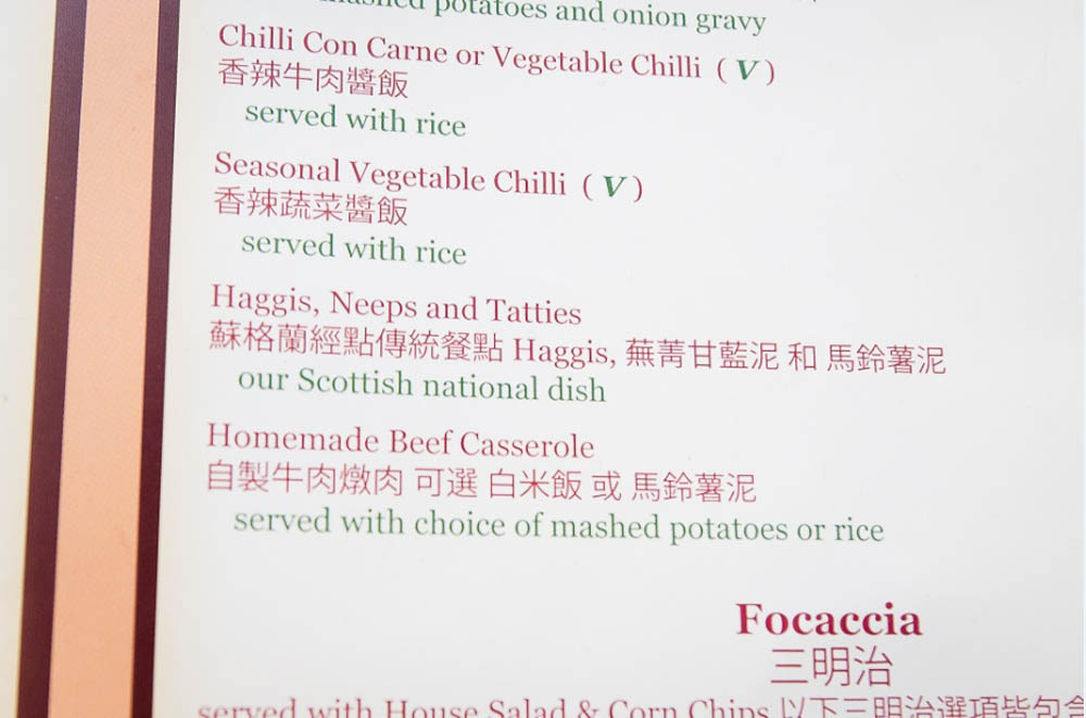 Haggis was one of the only words on the menu that couldn't be translated